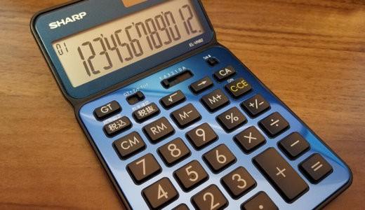 SHARPのプレミアム電卓「EL-VN82」を買ってみた!!写真多めレビュー。