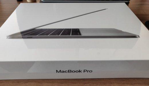 2018年式MacBook Pro 13 タッチバー無しモデルを今更購入した理由
