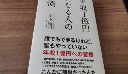 【書評】「年収1億円になる人の習慣」を読んだら朝活したくなった。