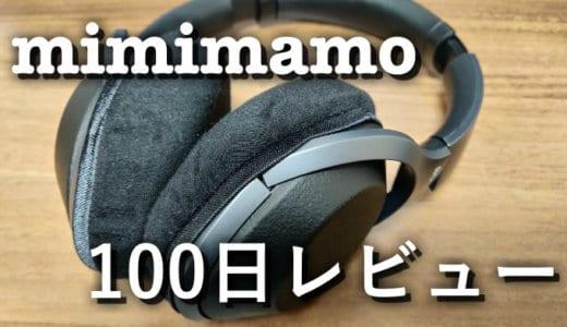 mimimamoヘッドホンカバー100日使用レビュー【蒸れ対策】