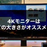 4Kモニター