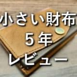 5年以上使ってるabrAsus「小さい財布」を手放す理由【レビュー】