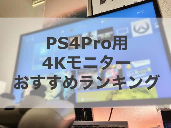 2019年】PS4 Proに最適な4Kモニターおすすめランキング【4万円から