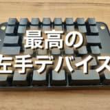 現状最高の左手デバイスはこれ【Koolertron片手メカニカルキーボードのレビュー】