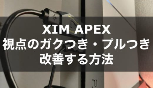 【XIM APEX】マウスのカクつき・手ブレを改善する方法