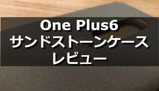 【おすすめケース】One Plus 6 純正サンドストーンケースの1ヶ月使用レビュー