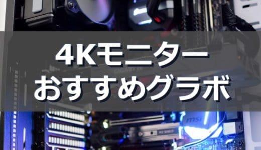 【複数モニター対応】4Kモニター用おすすめグラフィックボード4選