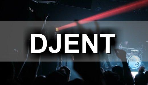 【気持ちいい…】Djent(ジェント)メタル定番16曲まとめ