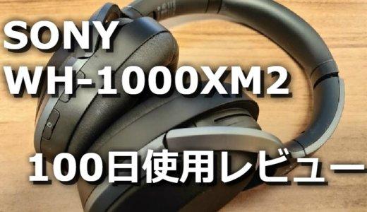 レビュー:WH-1000XM2を100日使ってみた【集中力は金で買えるッ!】