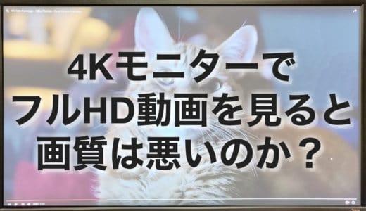 4KモニターでフルHD動画を全画面再生してみた【アップコンバートは必要?】