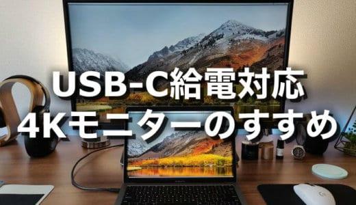 【Macに最適】USB-Cケーブル1本で給電も可能な4Kモニターおすすめ3選
