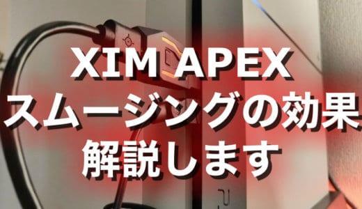XIM APEXのスムージングって何?【動画付きで解説】