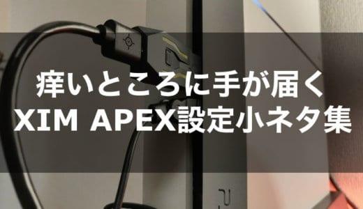 痒い所に手が届く!XIM APEXの設定小ネタ集【マウサー歴8年が解説】