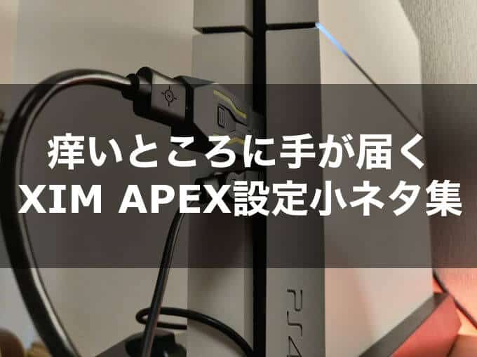 Xim Apex The Division 2