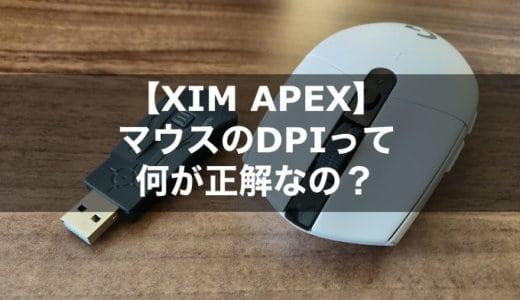 【XIM APEX】dpiって結局どうすればいいの?【マウサー歴8年の結論】