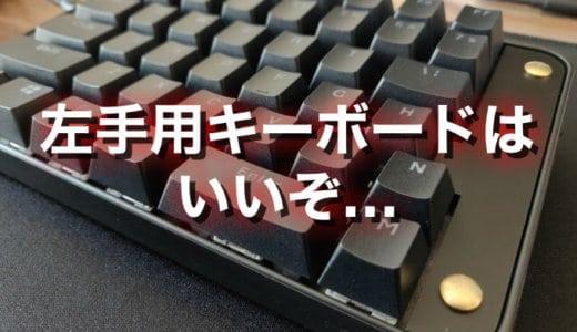 XIM APEX用にキーボードを買うなら「左手専用キーボード」がおすすめです