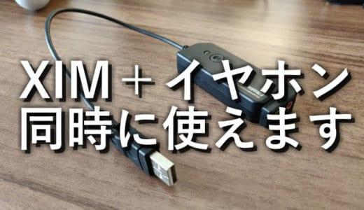 XIM APEX使用中にイヤホンから音が出ない問題を解決する方法