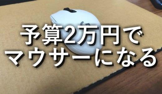 【予算2万円でOK】出来るだけ安くマウサーになる方法【安い…】