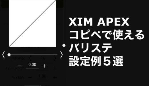 XIM APEX すぐ使えるバリスティックカーブ設定例5選【コピペでOK】