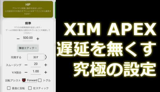 XIM APEX 究極に遅延の少ない設定方法!【AIMが吸い付く】