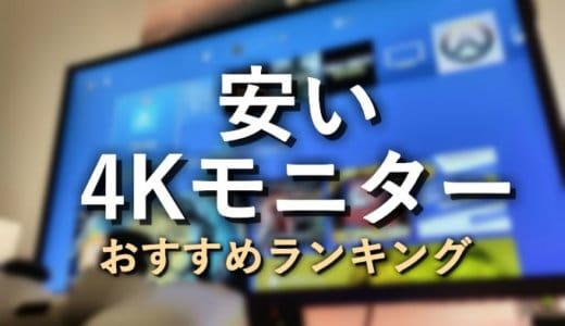 【3万円から】コスパ重視の4Kモニターおすすめランキング【安い】