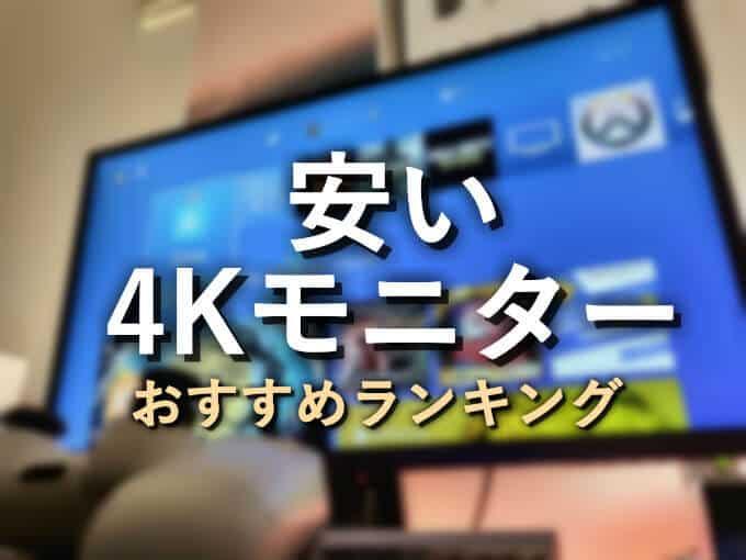 安い4Kモニター