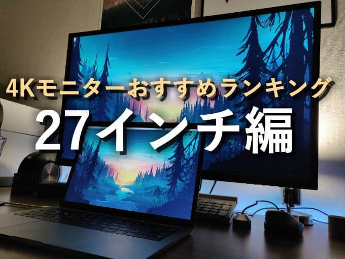 27 インチ モニター 【楽天市場】液晶モニター 27インチの通販