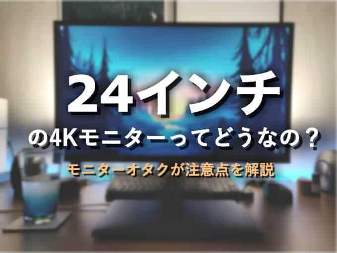 4Kモニター 24インチ