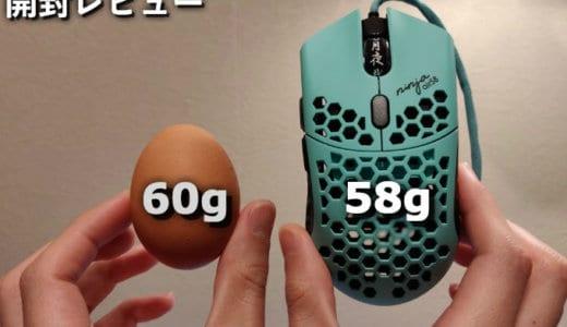 卵より軽いゲーミングマウス「Air58 Ninja」ゲットだぜ:開封レビュー