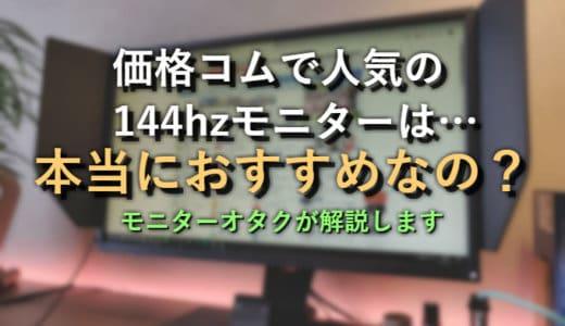 価格コムで人気の144Hzモニターのデメリット【モニターオタクが解説】