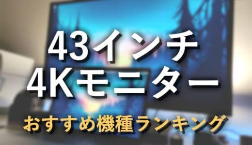 40インチ4Kモニターのおすすめ機種ランキング【デカすぎ注意】