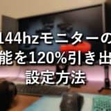 144hzモニターの性能を120%引き出す設定方法