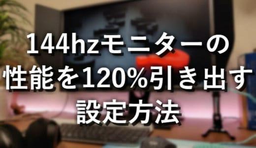 144Hzモニターの性能を120%引き出す設定方法【画像多めで解説】