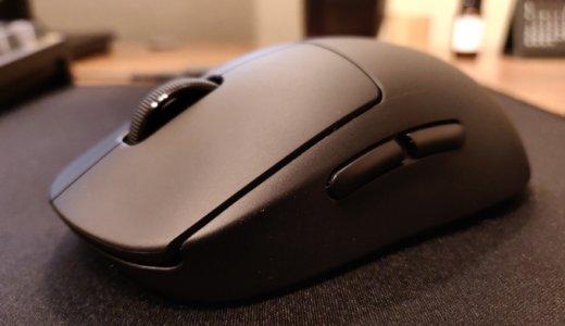 ロジの最強ゲーミングマウス「Pro Wireless」を買った!【GProWL】