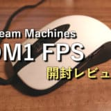 DM1 FPS 開封レビュー