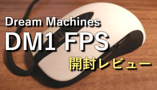 高性能なのに安い!「DM1 FPS」ゲーミングマウスの開封レビュー