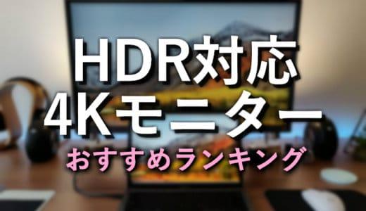 【高画質】HDR対応4Kモニターのおすすめ機種ランキング