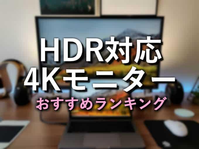 HDR対応4Kモニターおすすめランキング