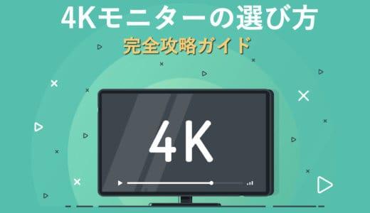 【2019年】4Kモニターの選び方・おすすめ機種まとめ