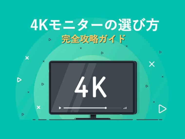 4Kモニターの選び方 完全ガイド