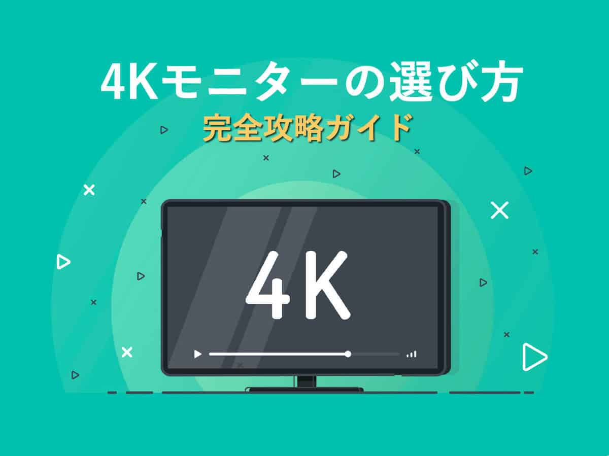 【2020年】4Kモニターの選び方・おすすめ機種まとめ