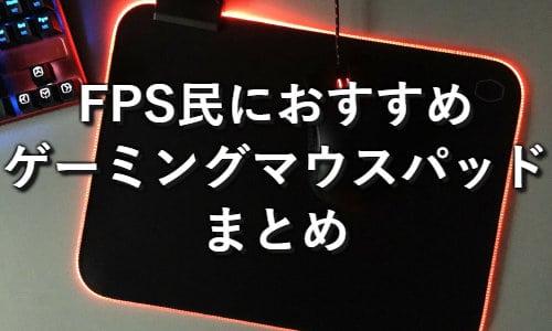 【2019年】FPSゲーマーにおすすめなゲーミングマウスパッドまとめ