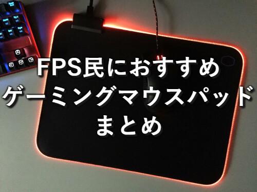 FPS民におすすめなゲーミングマウスパッドまとめ