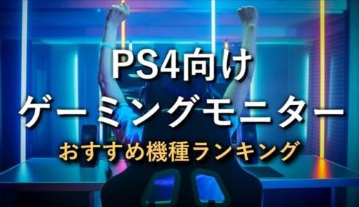 【2019年】PS4に最適なゲーミングモニターのおすすめ機種を6つ紹介