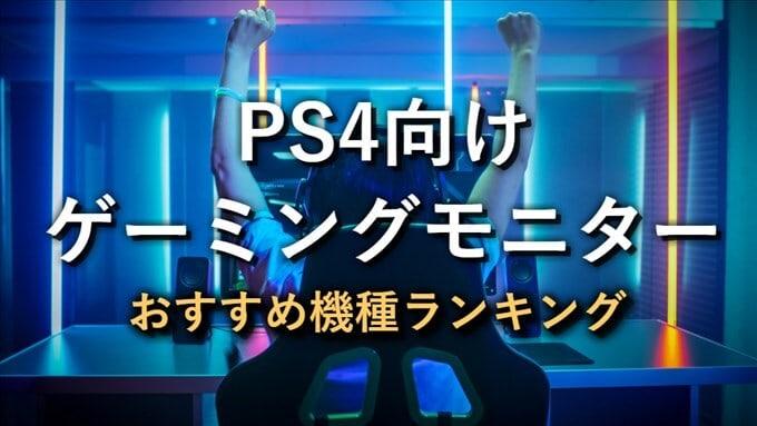 PS4向けゲーミングモニターおすすめランキング