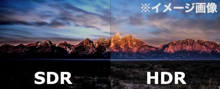 SDRとHDRの違い