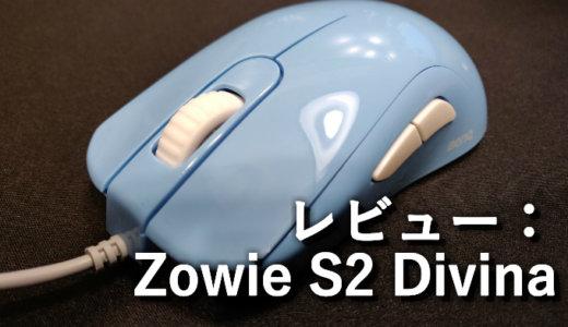 レビュー:Zowieの神マウス「S2 Divina」を買ってみた【GProWLとの比較あり】