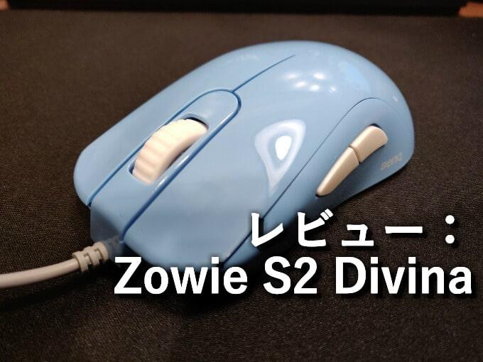 S2 Divina レビュー