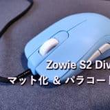 S2 Divina マット化 パラコード化