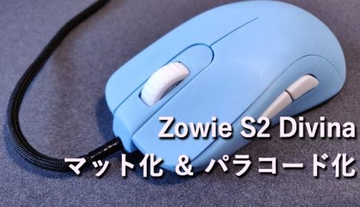 Zowie S2 Divinaを「マット化&パラコード化」してみた!【解説あり】
